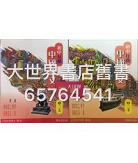 初中互動中國語文 中二 (2014)