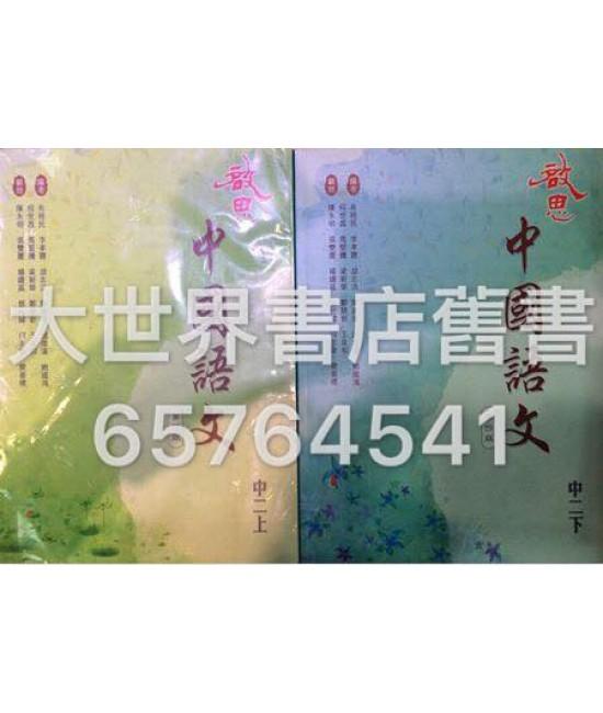 啟思中國語文中二(第四版)2014