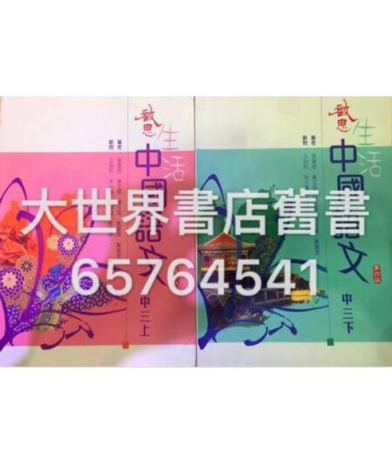 生活中國語文中三(第四版)2014