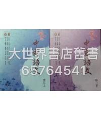 啟思中國語文中三(第四版)2014