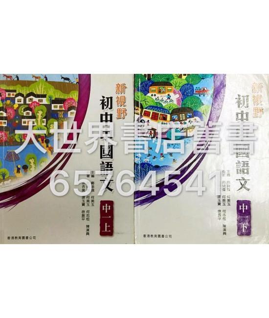 新視野初中中國語文中一 2012