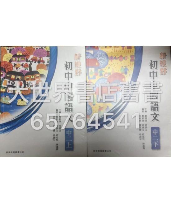 新視野初中中國語文中二 2012