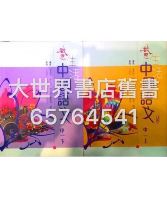 生活中國語文中一(第四版)2014