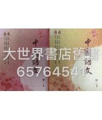 啟思中國語文中一(第四版)2014