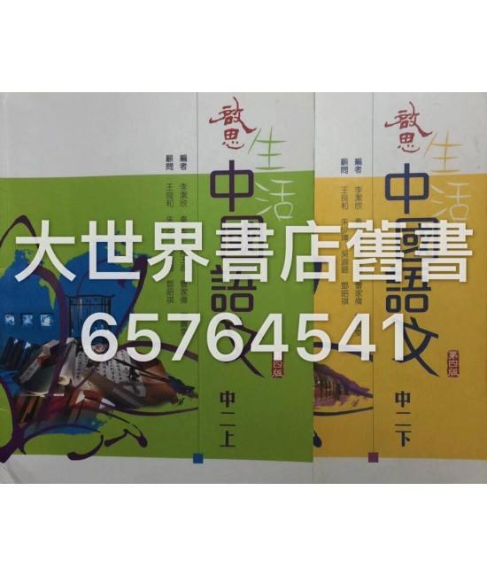 生活中國語文中二(第四版)2014