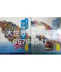 初中互動中國語文 中三 (2014)