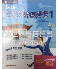 初中文言文特級學堂1(2014)