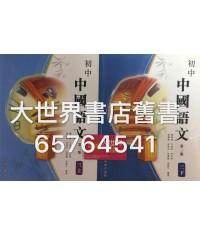 初中中國語文中三上/ 中三下(第二版) 2016年