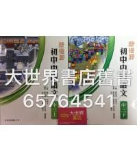 新視野初中中國語文中三 2012