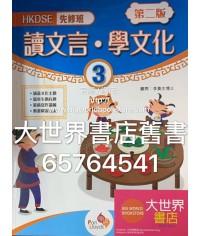 HKDSE先修班––讀文言‧學文化3 (第二版)(2019)