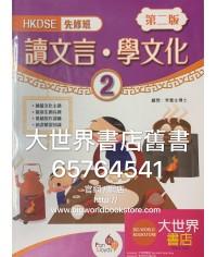 HKDSE先修班––讀文言‧學文化2 (第二版)(2019)