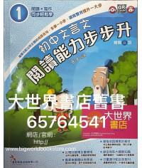 初中文言文閱讀能力步步升 1(精簡三版)2017