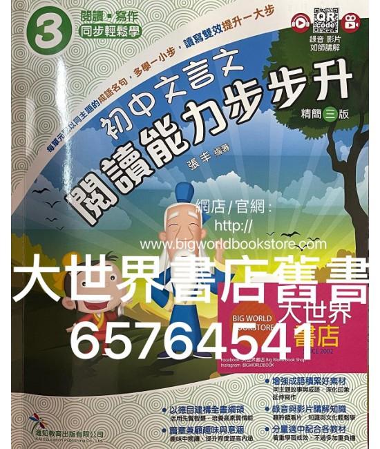 初中文言文閱讀能力步步升 3(精簡三版)2017