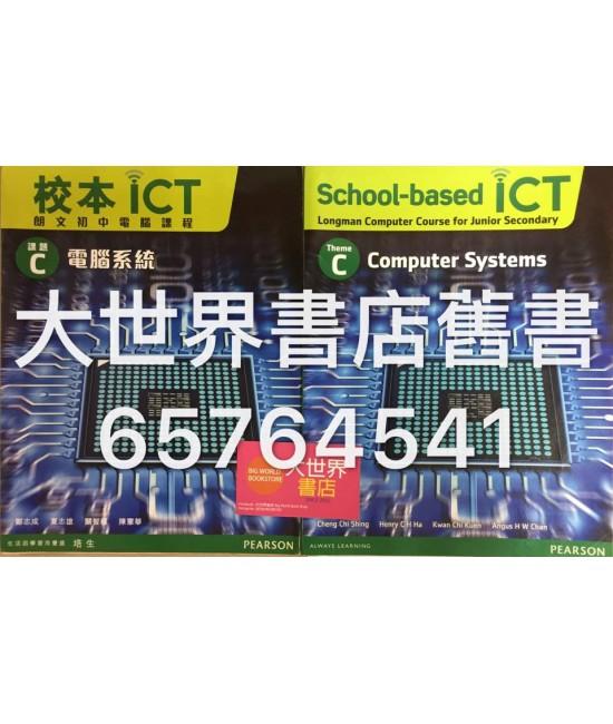 校本ICT 課題 C