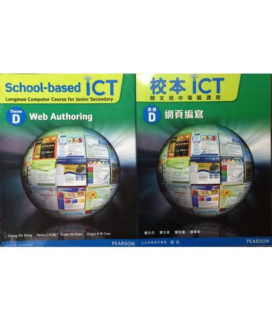 校本ICT 課題 D