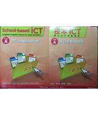 校本ICT 課題A - 辦公室應用軟件