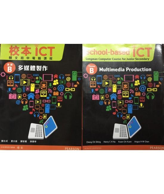 校本ICT 課題 B