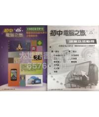 初中電腦之旅(校本單元版) CS02&CS12 (附課業及活動冊)2015