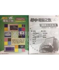 初中電腦之旅(校本單元版) IT04&IT14 (附課業及活動冊)2015