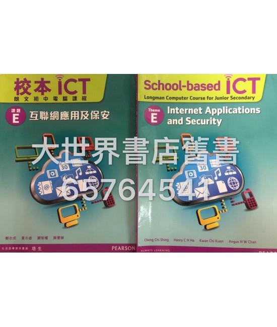 校本ICT 課題 E