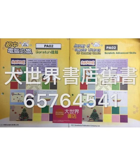 初中電腦之旅(校本單元版)PA02 Scratch 進階 (2016)