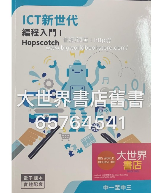ICT新世代-編程入門 I: Hopscotch (2018)