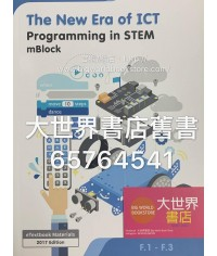 The New Era of ICT Programming in STEM mBlock (2017)