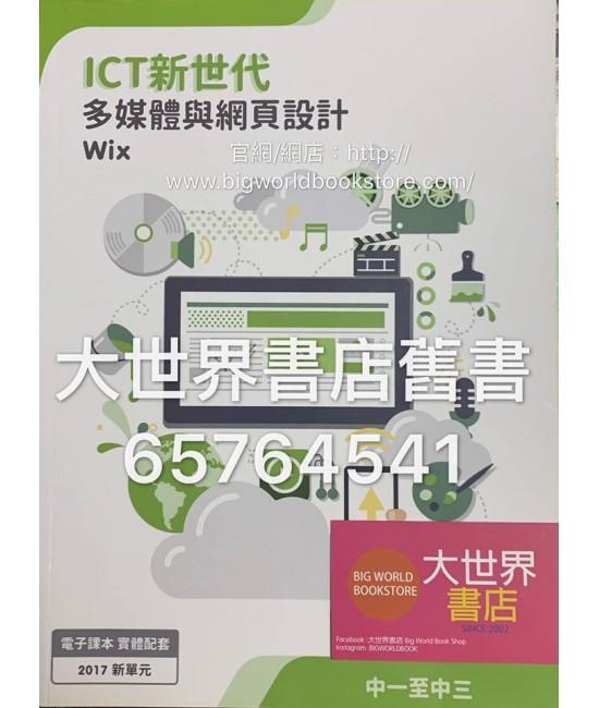ICT新世代-多媒體與網頁設計: Wix (2017)