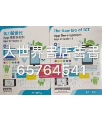 ICT新世代─App開發與設計: App Inventor 2 (2018)