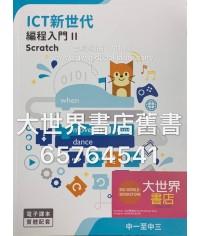 ICT新世代-編程入門II: Scratch (2018)