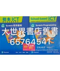 校本ICT課題G1-Scratch程序編寫 (2017)
