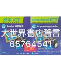 校本ICT課題G2 為mBot編寫程序 (2017)