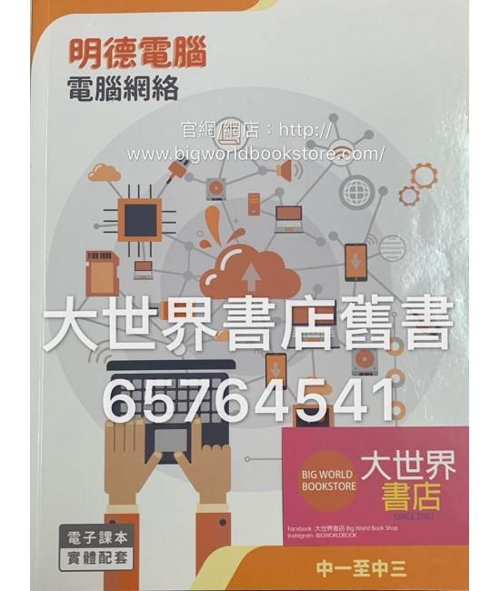 明德電腦─電腦網絡 (2018)