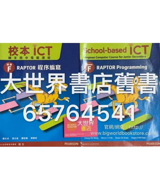 校本ICT 課題 F