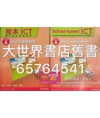 校本ICT 課題 A - 辦公室應用軟件