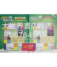 初中電腦之旅 (校本單元版) IT02&12 文本和圖形的綜合使用(附課業及活動冊)2015,2017(重印兼訂正)
