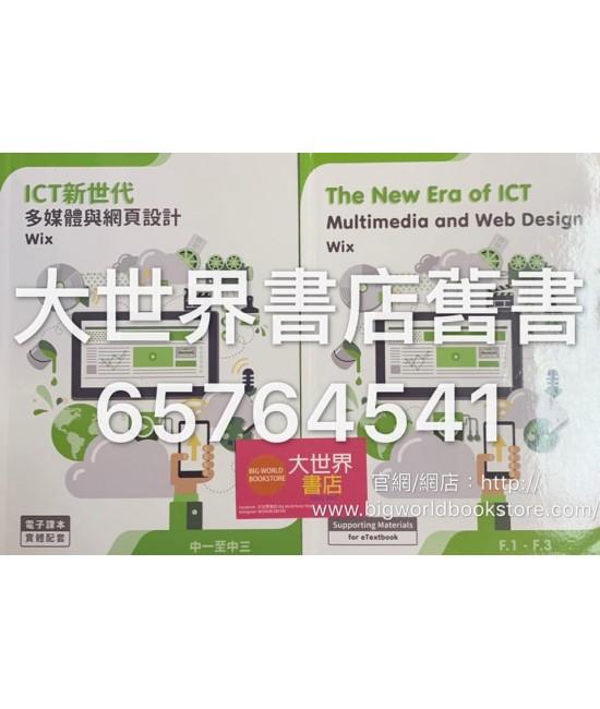 ICT新世代-多媒體與網頁設計: Wix (2018)