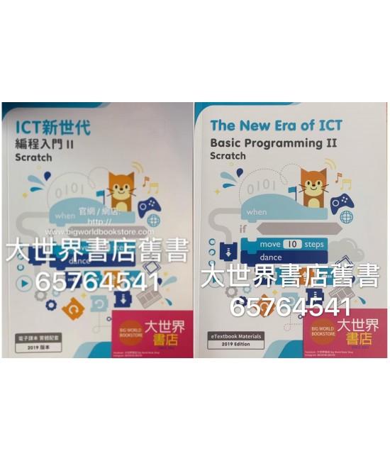 ICT新世代-編程入門II: Scratch (2019)