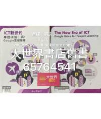 ICT新世代-專題研習工具: Google雲端硬碟 (2018)