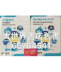 ICT新世代-VR與編程──CoSpaces Edu Pro (2019)