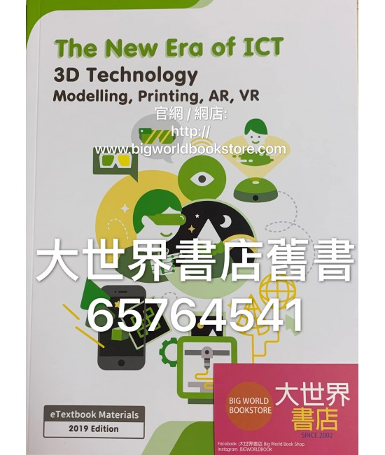 ICT新世代-3D Technology: Modelling Printing AR, VR (2019)