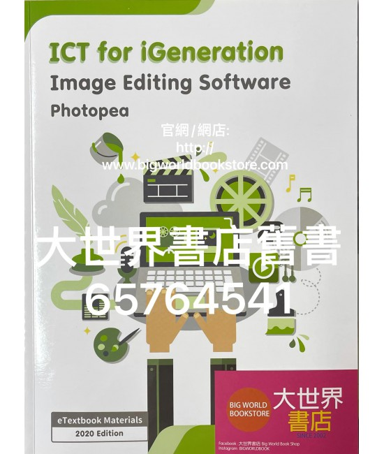 ICT新世代─Image Editing Software PhotoPea (2020)
