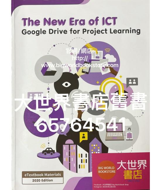 ICT新世代-專題研習工具: Google雲端硬碟 (2020)
