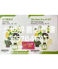 ICT新世代- 3D科技--建模、打印、AR、VR (2020)