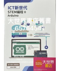ICT新世代─STEM 編程 II:Arduino (2020)
