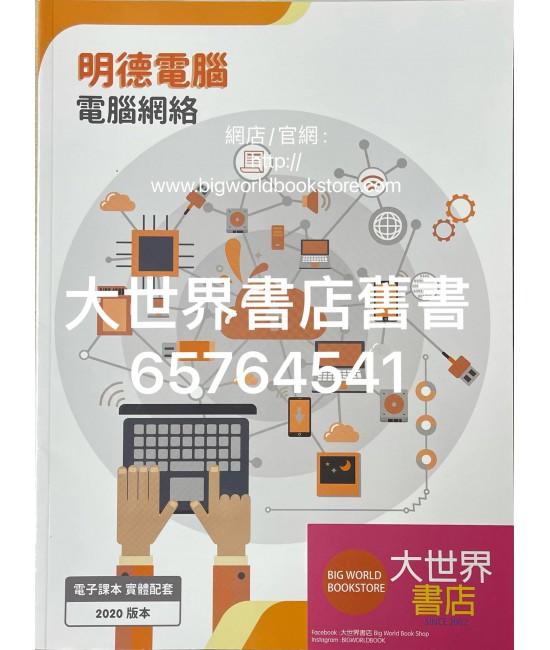 明德電腦─電腦網絡 (2020)