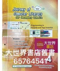 初中電腦之旅(單元課程) 第四冊 / 2018
