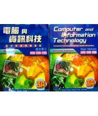 電腦與資訊科技中三
