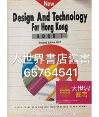 New Design And Technology For Hong Kong Book 1 (Revised Edition 1992)