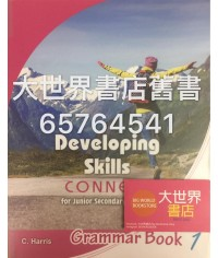 Developing Skills: Connect Grammar Book 1 (2017)